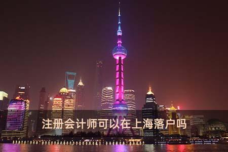 注册会计师可以在上海落户吗