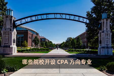 哪些院校开设CPA方向专业