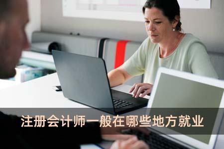 注册会计师一般在哪些地方就业