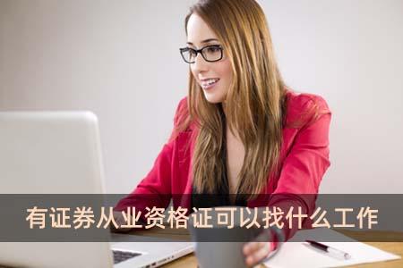 有证券从业资格证可以找什么工作