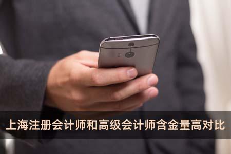 上海注册会计师和高级会计师含金量高对比