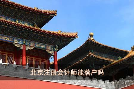 北京注册会计师能落户吗