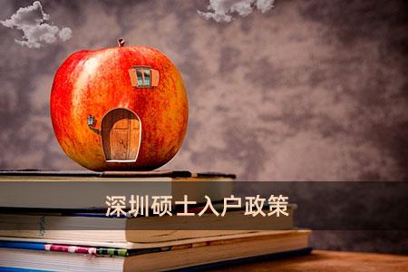深圳硕士入户政策.jpg