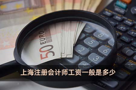 上海注册会计师工资一般是多少