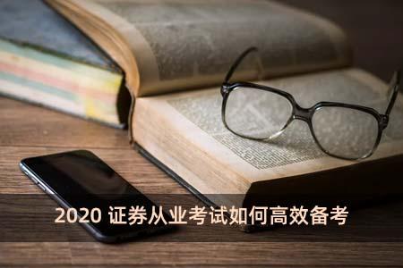 2020证券从业考试如何高效备考