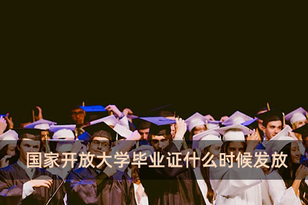 国家开放大学毕业证什么时候发放