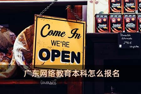 广东网络教育本科怎么报名