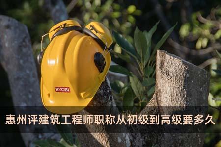 惠州评建筑工程师职称从初级到高级要多久