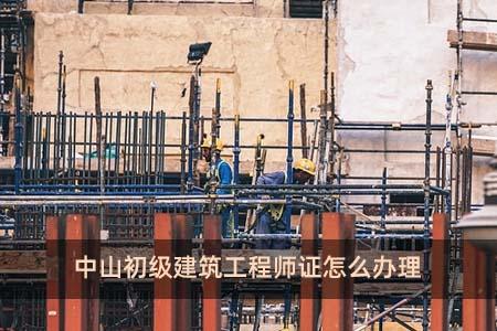 中山初级建筑工程师证怎么办理