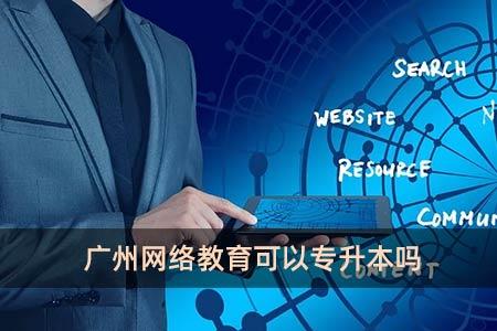 广州网络教育可以专升本吗