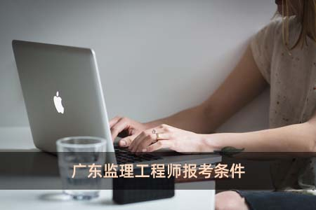 广东监理工程师报考条件