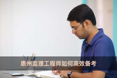 惠州监理工程师如何高效备考