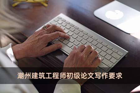 潮州建筑工程师初级论文写作要求