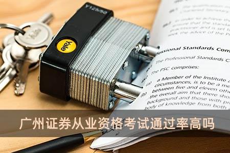 广州证券从业资格考试通过率高吗
