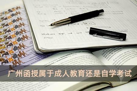 广州函授属于成人教育还是自学考试