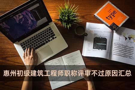 惠州初级建筑工程师职称评审不过原因汇总