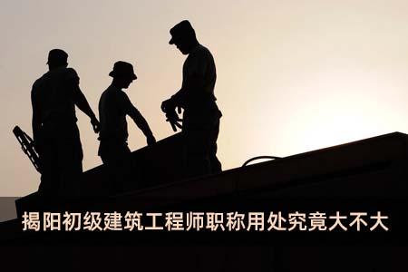 揭阳初级建筑工程师职称用处究竟大不大