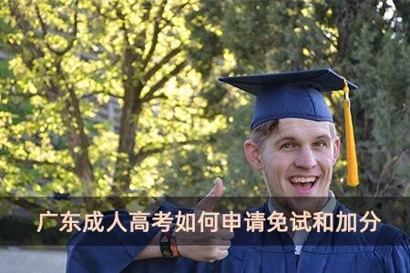 广东成人高考如何申请免试和加分