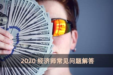 2020经济师常见问题解答