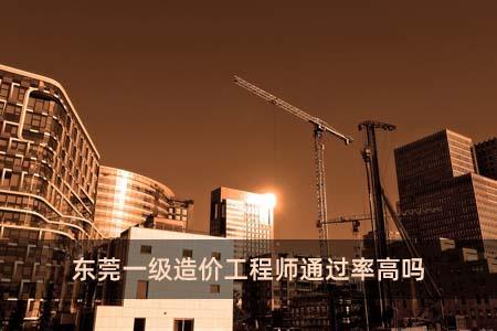 东莞一级造价工程师通过率高吗