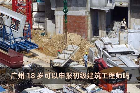 广州18岁可以申报初级建筑工程师吗
