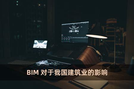 BIM对于我国建筑业的影响