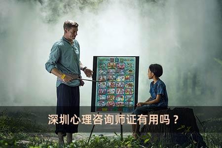 深圳心理咨询师证有用吗?