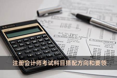 注册会计师考试科目搭配方向和要领