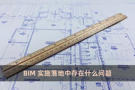 BIM实施落地中存在什么问题