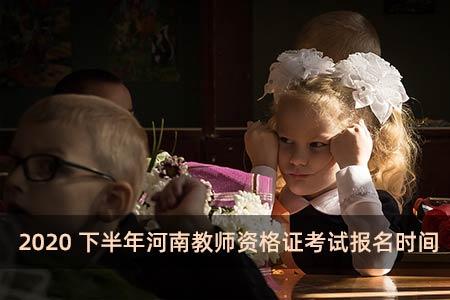 2020下半年河南教师资格证考试报名时间