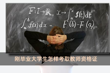 刚毕业大学生怎样考取教师资格证