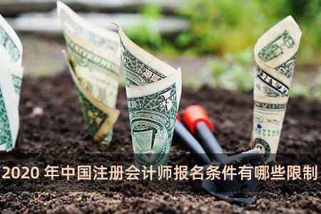 2020年中国注册会计师报名条件有哪些限制