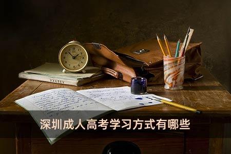 深圳成人高考学习方式有哪些