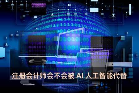 注册会计师会不会被AI人工智能代替