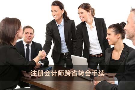 注册会计师跨省转会手续