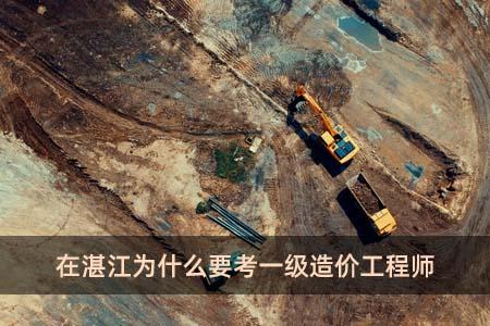 在湛江为什么要考一级造价工程师