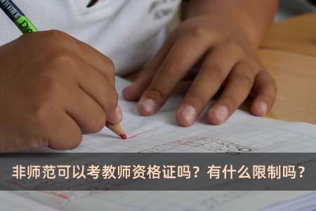 非师范可以考教师资格证吗?有什么限制吗?