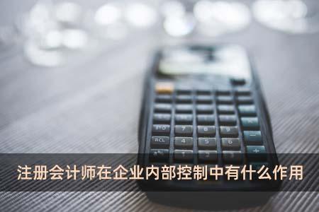 注册会计师在企业内部控制中有什么作用
