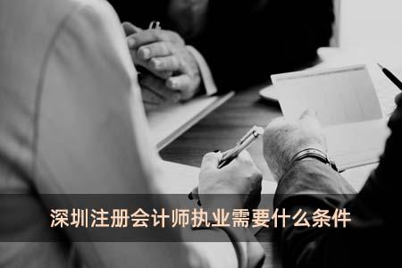 深圳注册会计师执业需要什么条件