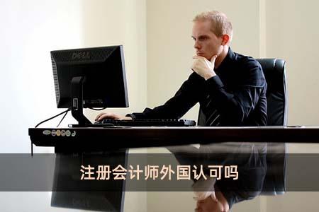 注册会计师外国认可吗