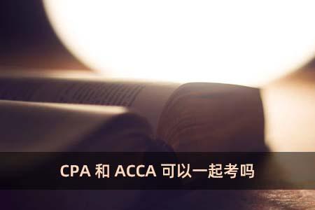 CPA和ACCA可以一起考吗