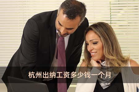 杭州出纳工资多少钱一个月