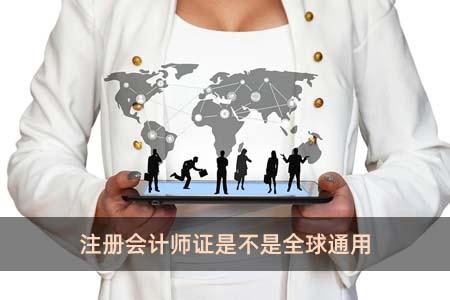 注册会计师证是不是全球通用