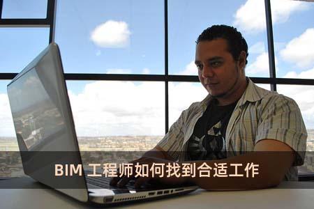 BIM工程师如何找到合适工作