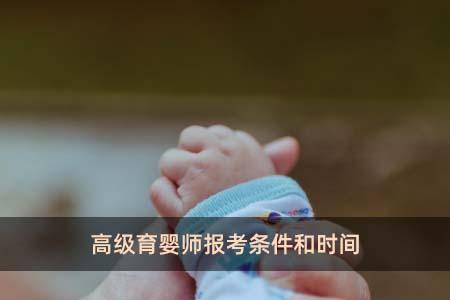 高级育婴师报考条件和时间