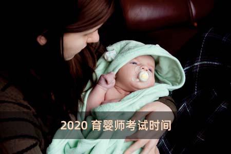 2020育婴师考试时间