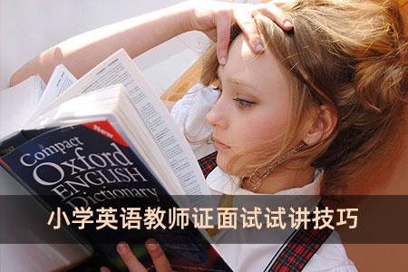 小学英语教师证面试试讲技巧