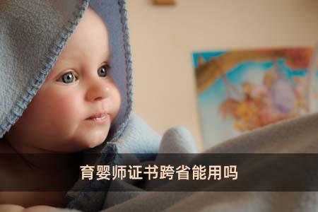 育婴师证书跨省能用吗