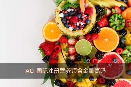 ACI国际注册营养师含金量高吗