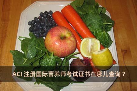 ACI注册国际营养师考试证书在哪儿查询?